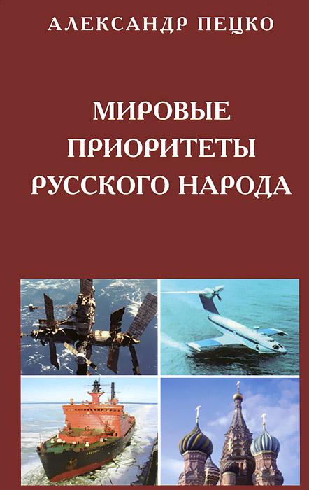 Мировые приоритеты русского народа