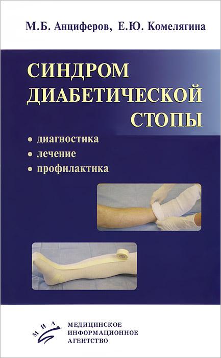 Синдром диабетической стопы. Диагностика, лечение и профилактика