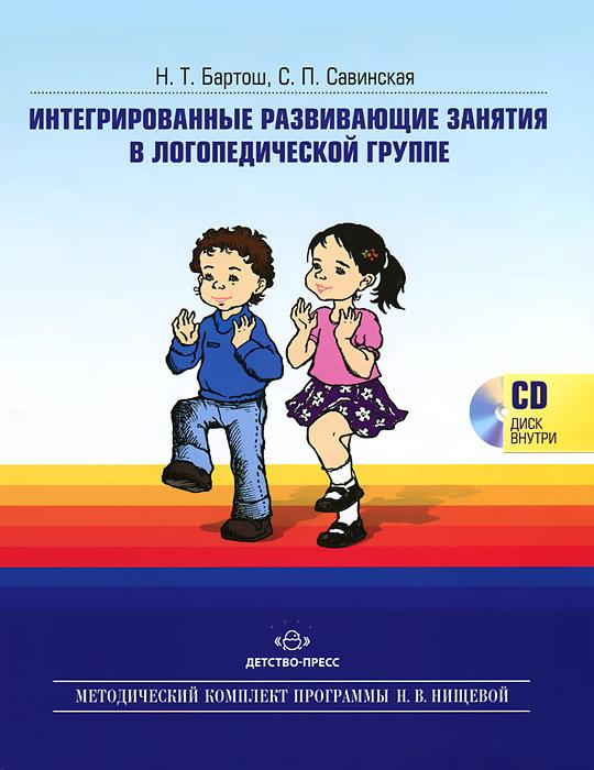 Интегрированные развивающие занятия в логопедической группе (+ CD)