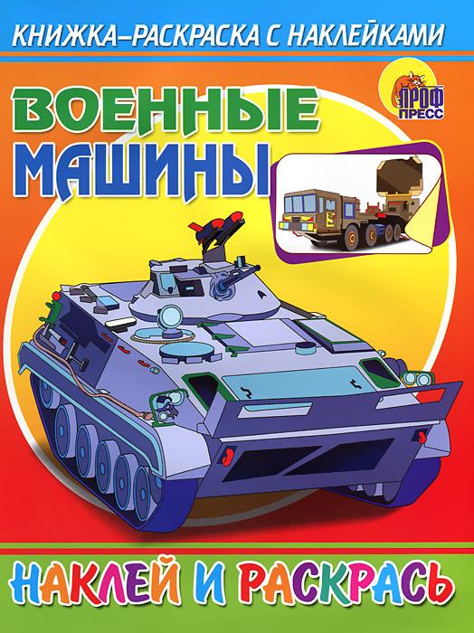 Военные машины. Раскраска с наклейками