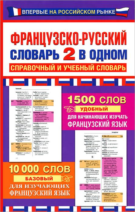 Французско-русский словарь. 2 в одном. Справочный и учебный словарь ( 978-5-17-077656-6 )