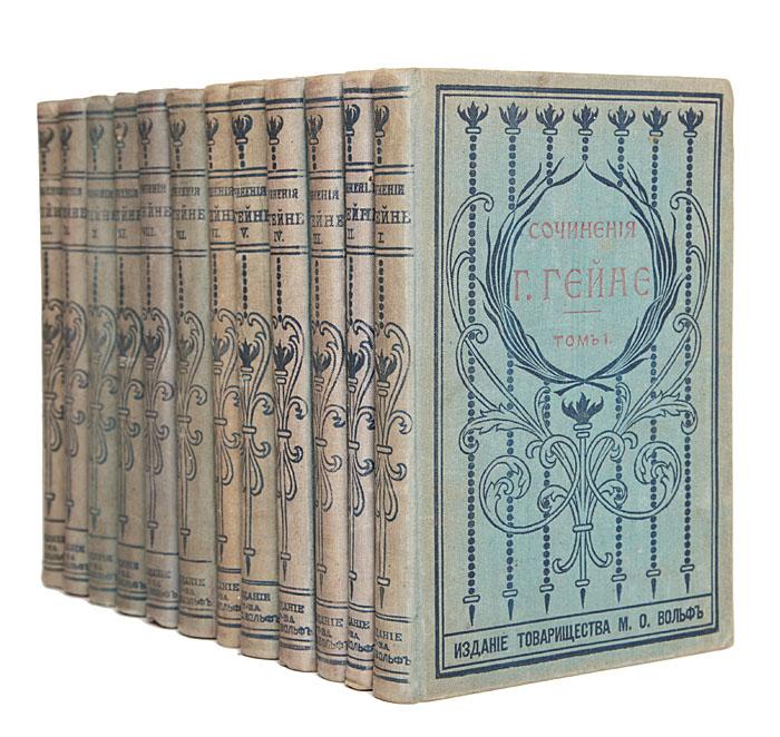 Г. Гейне. Полное собрание сочинений в 12 томах (комплект из 12 книг)