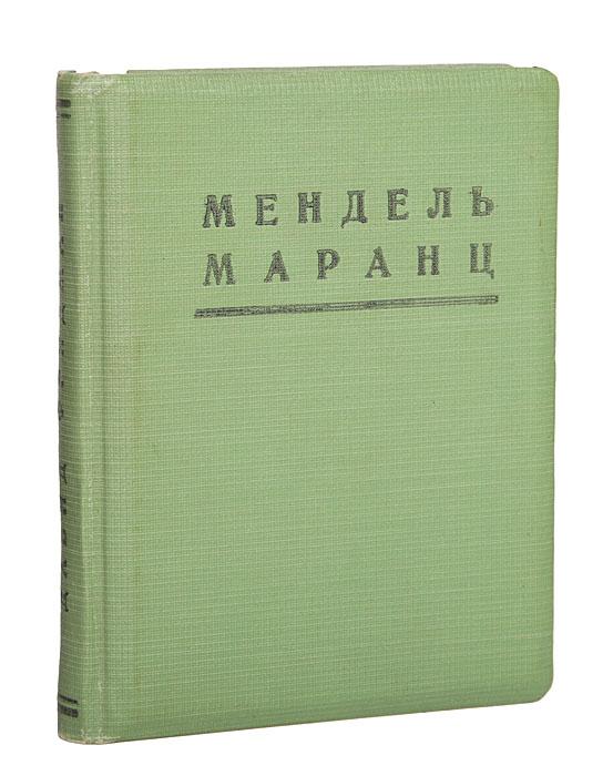 Мендель Маранц. Комплект из 4 произведений