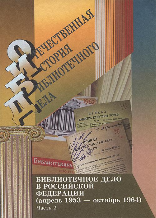 Библиотечное дело в Российской Федерации (апрель 1953 – октябрь 1964). Документы и материалы. В 2 частях. Часть 2