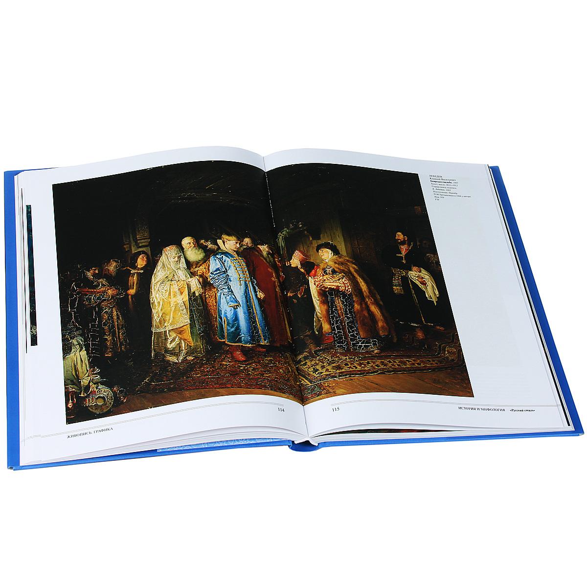 Пленники Красоты. Русское академическое и салонное искусство 1830-1910-х годов. Альбом