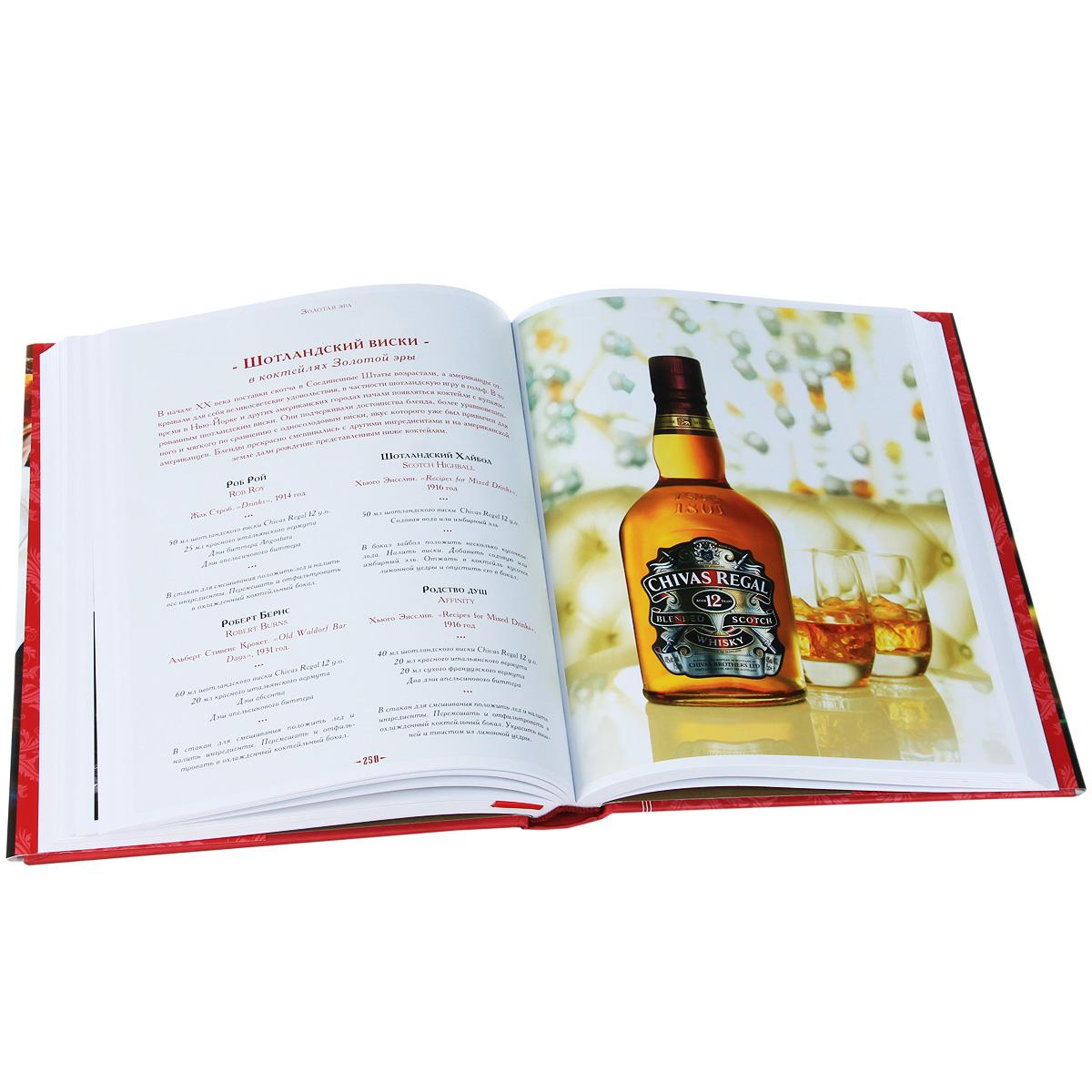 Америка - Родина коктейля. Гид по коктейлям и напиткам Bar Style №2 (подарочное издание)