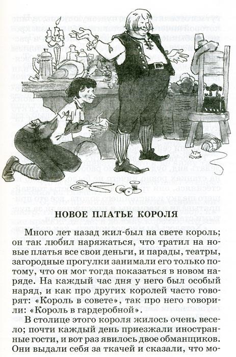 Х. К. Андерсен. Сказки