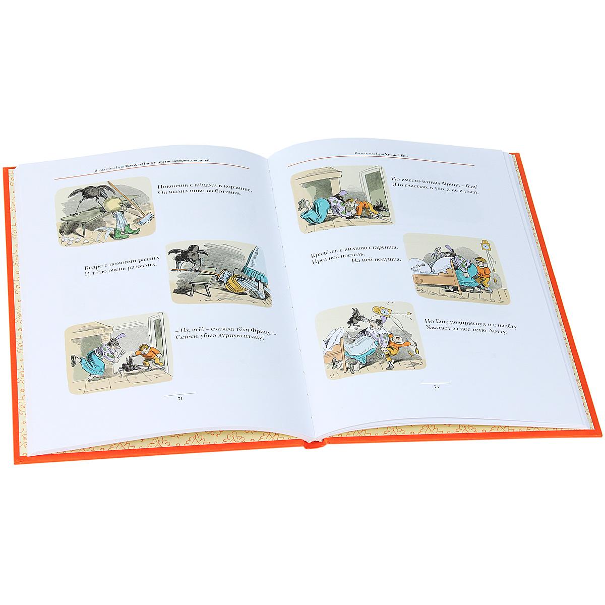 Плюх и Плих и другие истории для детей