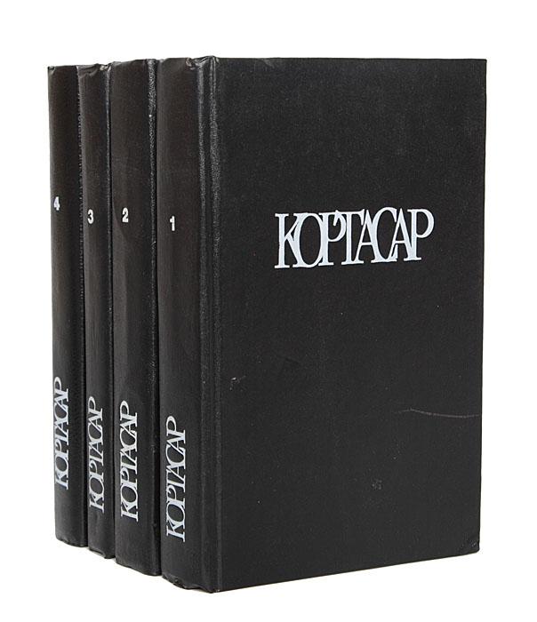 Хулио Кортасар. Собрание сочинений в 4 томах (комплект из 4 книг)