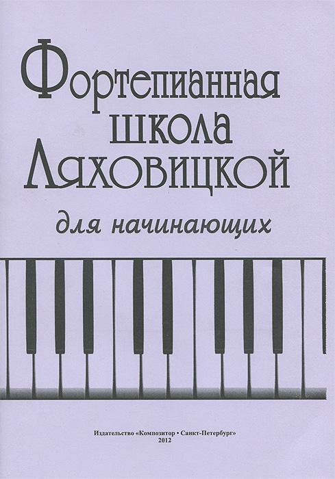 Фортепианная школа Ляховицкой для начинающих
