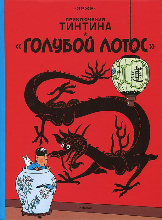 Приключения Тинтина. Голубой лотос