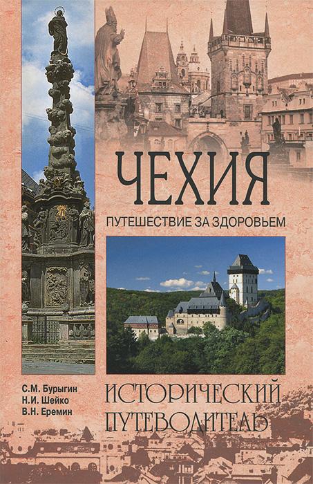 Чехия. Путешествие за здоровьем ( 978-5-4444-0334-1 )