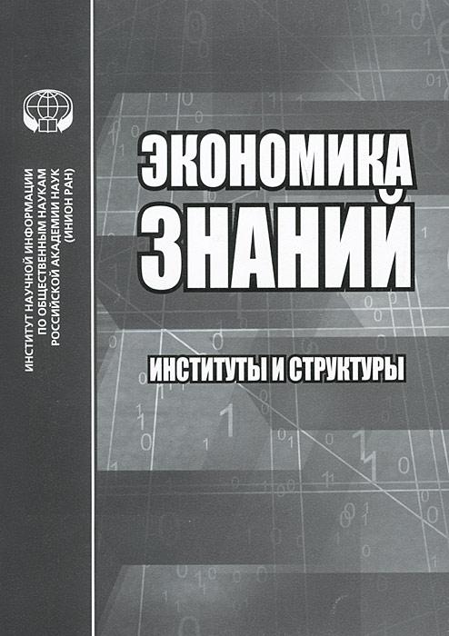 Экономика знаний. Институты и структуры