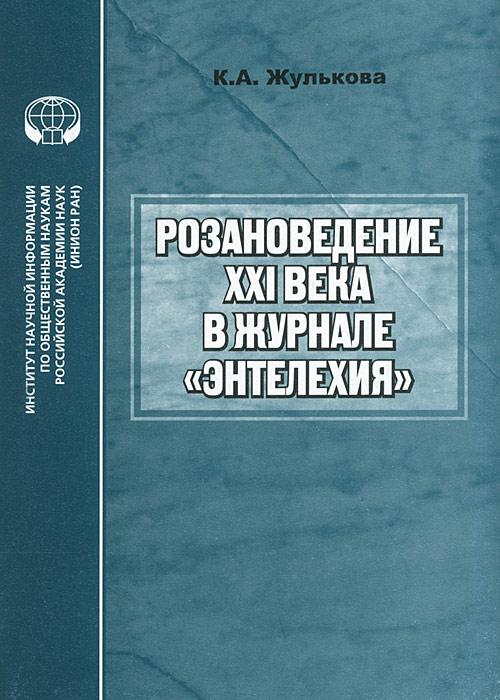 Розановедение XXI века в журнале