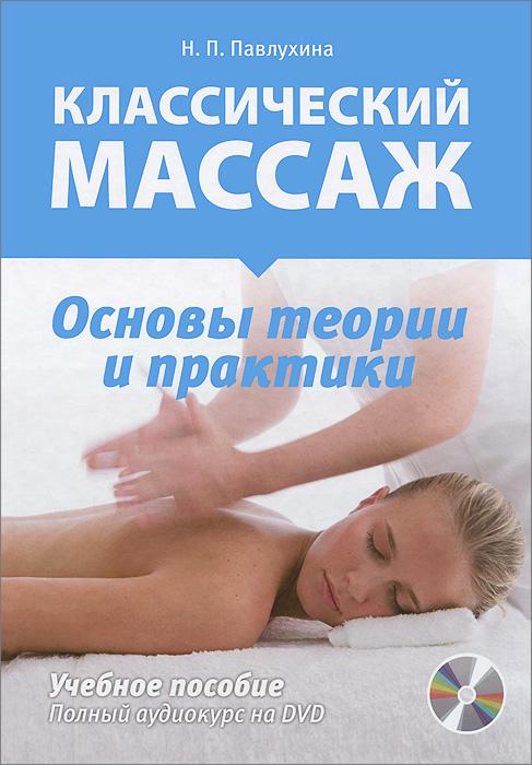 Классический массаж. Основы теории и практики. Учебное пособие (+ DVD)