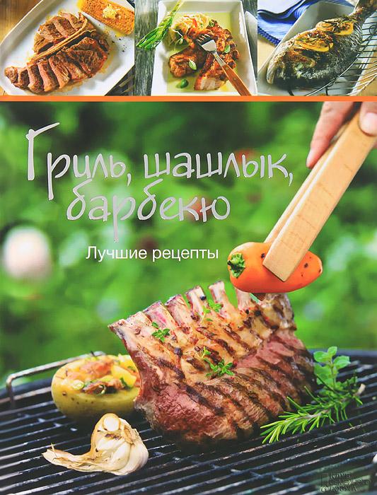 Гриль, шашлык, барбекю. Лучшие рецепты