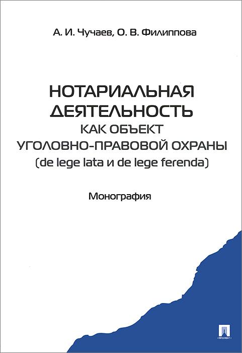 Нотариальная деятельность как объект уголовно-правовой охраны (de lege lata и de lege ferenda) ( 978-5-392-10092-7 )