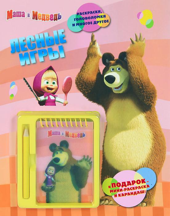 Маша и Медведь. Лесные игры. Развивающая книжка (+ блокнот и карандаш)