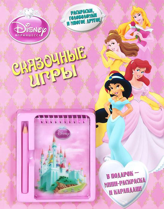 Принцессы. Сказочные игры. Развивающая книжка (+ блокнот и карандаш)