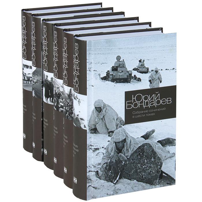 Юрий Бондарев. Собрание сочинений в 6 томах (комплект)