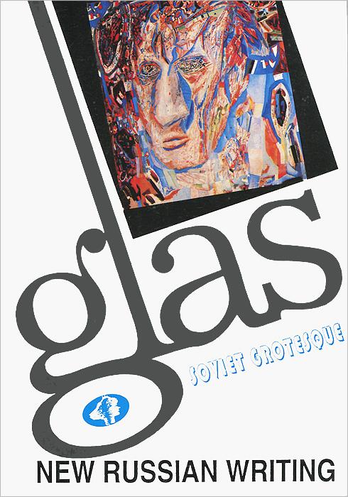 Glas, №2, 1991