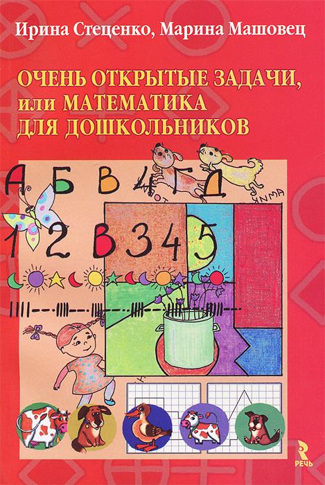 Очень открытые задачи, или Математика для дошкольников