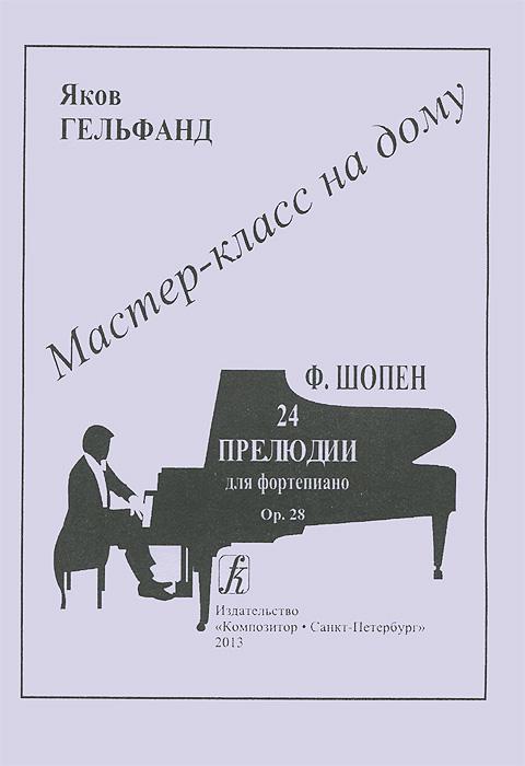 Ф. Шопен. 24 прелюдии для фортепиано