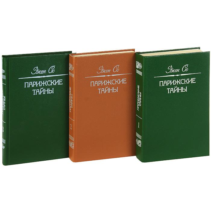 Парижские тайны (комплект из 3 книг)