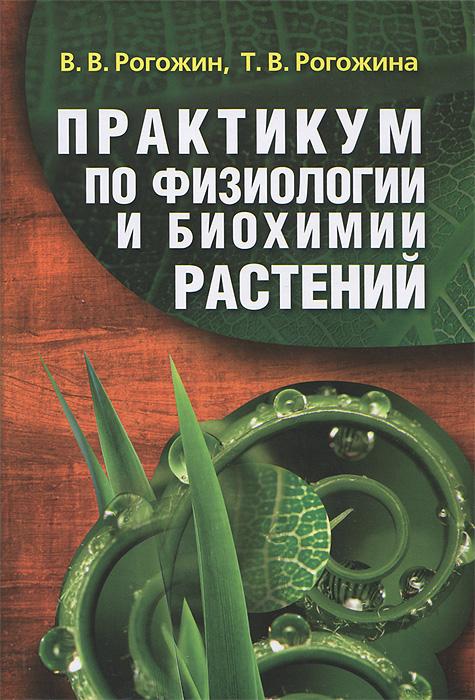 Практикум по физиологии и биохимии растений