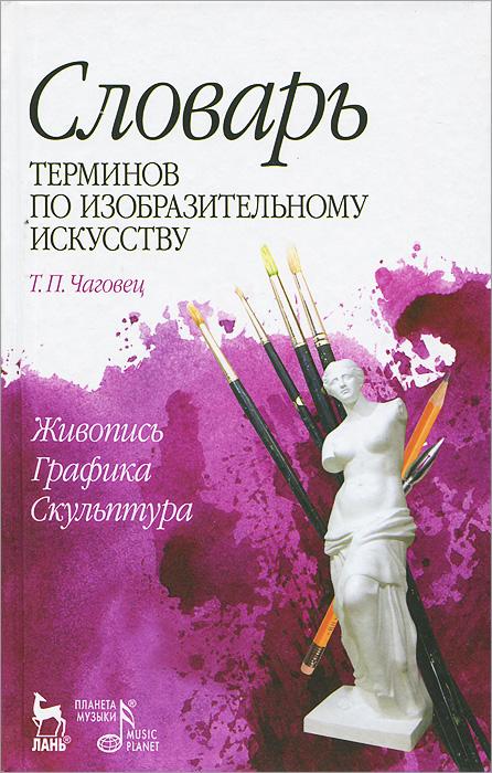 Словарь терминов по изобразительному искусству. Живопись. Графика. Скульптура