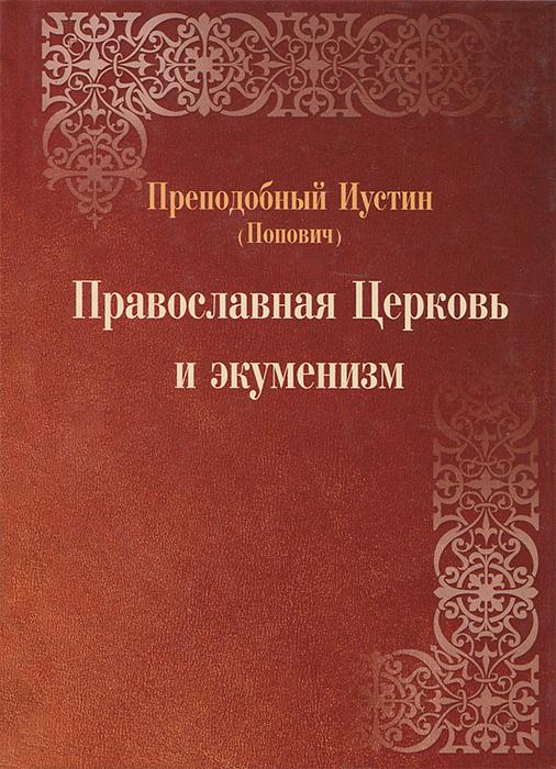 Православная Церковь и экуменизм ( 978-5-7789-0264-0 )