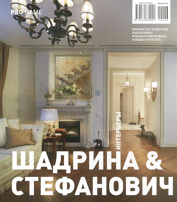 Pro Name,№ 1(14) 2013. Шадрина&Стефанович