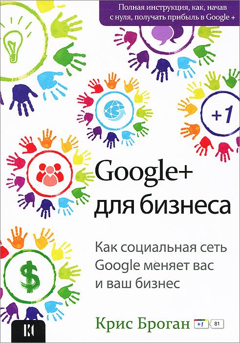Google+ для бизнеса ( 978-5-4160-0027-1 )