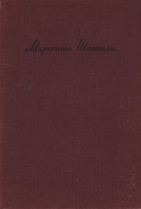 Мариэтта Шагинян. Дневники. 1917 - 1931
