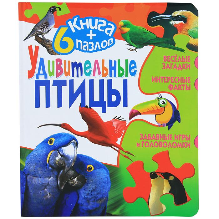 Удивительные птицы (+ 6 пазлов)