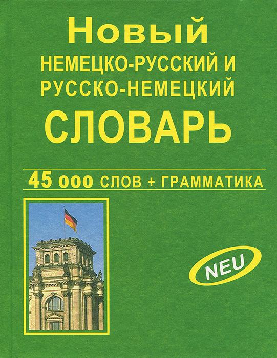 Новый немецко-русский и русско-немецкий словарь