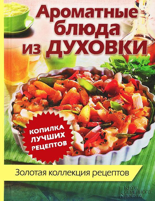 Ароматные блюда из духовки. Золотая коллекция рецептов
