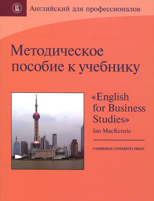 Методическое пособие к учебнику