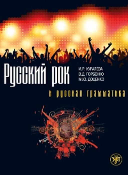 Русский рок и русская грамматика