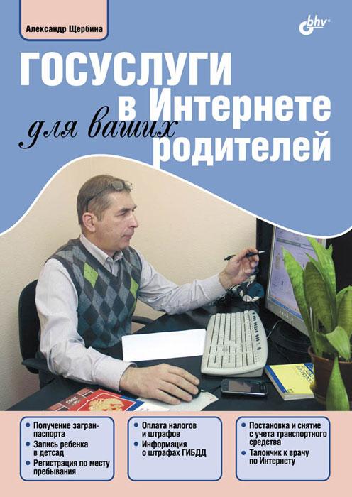 Госуслуги в Интернете для ваших родителей