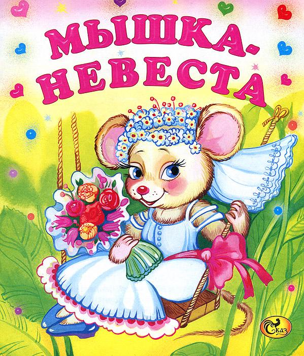 Мышка-невеста