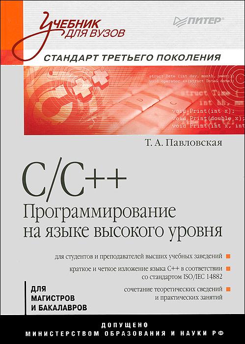 C/C++. Программирование на языке высокого уровня