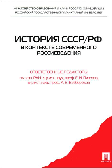 История СССР/РФ в контексте современного россиеведения
