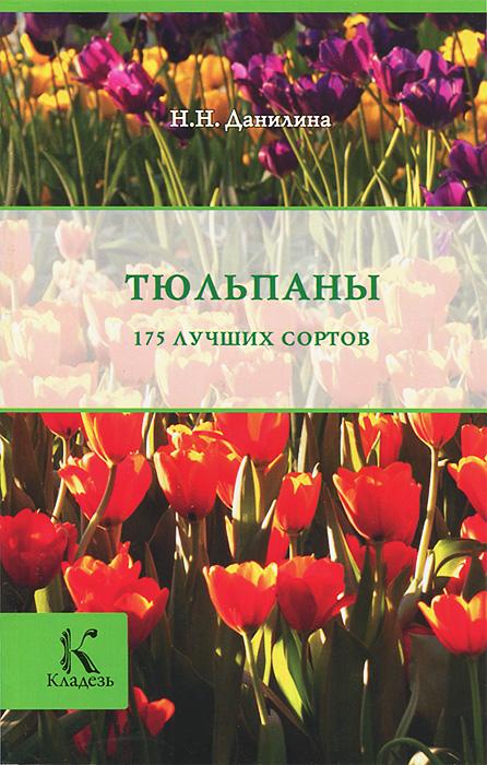 Тюльпаны ( 978-5-271-45908-5 )