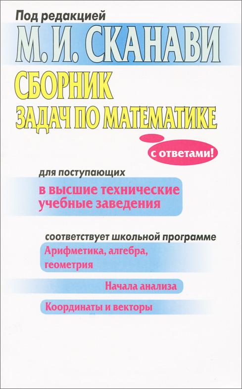 Сборник задач по математике для поступающих в высшие технические учебные заведения12296407Сборник составлен в соответствии с программой по математике для поступающих во втузы. Он состоит из двух частей: Арифметика, алгебра, геометрия (часть 1); Алгебра, геометрия (дополнительные задачи). Начала анализа. Координаты и векторы (часть 2). Все задачи части I разбиты на три группы по уровню сложности. В каждой главе приведены сведения справочного характера и примеры решения задач. Ко всем задачам даны ответы. Пособие адресовано учащимся старших классов, абитуриентам и учителям математики.