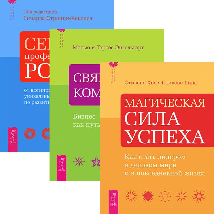Технология лидерства (комплект из 3 книг) цикл частная магическая практика комплект из 3 книг