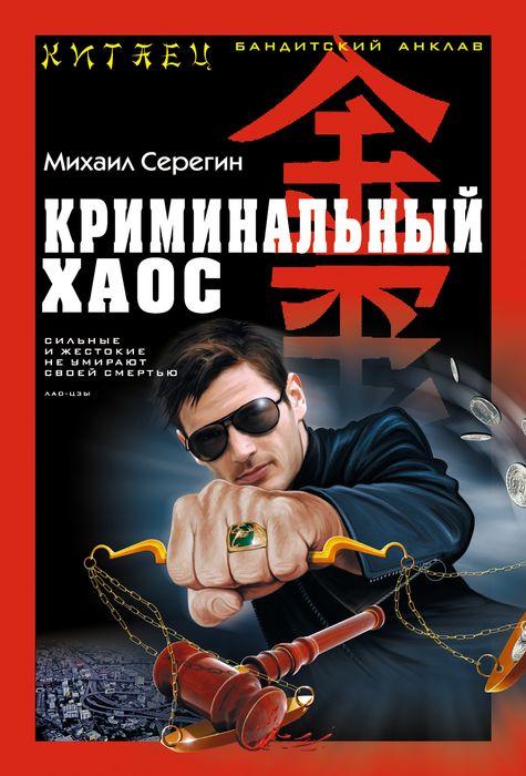 Zakazat.ru: Криминальный хаос. Михаил Серегин
