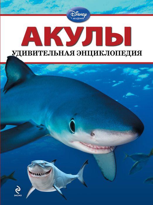 Акулы12296407Герои Disney приглашают маленьких читателей в загадочный мир акул! В компании любимых персонажей ребенок заглянет в океанские глубины и познакомится с их невероятными обитателями - морскими ангелами, катранами, воббегонгами и многими другими рыбами этого таинственного семейства. Малыш узнает о том, когда акулы появились на Земле, почему они носят такие удивительные имена, как выглядят, где живут и чем питаются. Знакомясь с любопытными фактами об этих древнейших обитателях нашей планеты, ребенок разовьет не только познавательные способности, кругозор и интеллект, но и структурное мышление, а также получит первый опыт работы с энциклопедической литературой.