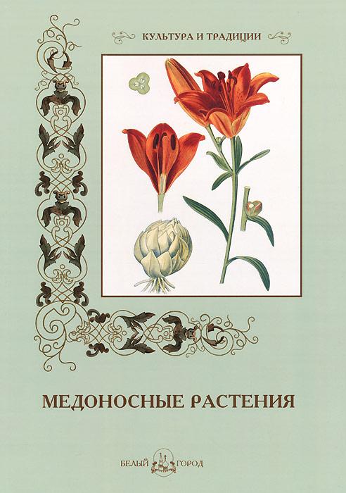 Е. Дуванова Медоносные растения растения
