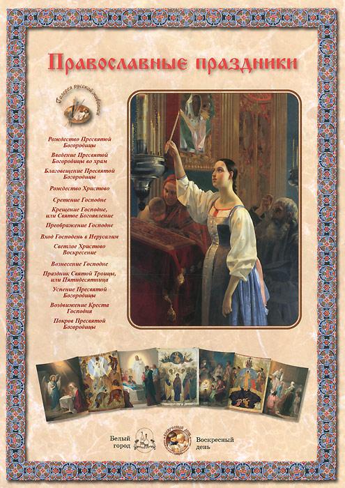Православные праздники (набор из 28 репродукций)